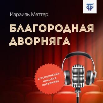 Аудиокнига Благородная дворняга