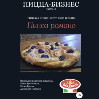 Аудиокнига Пицца-бизнес, часть 5. Римская пицца: тесто пала и телия. Пинса романо
