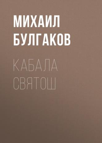 Аудиокнига Кабала святош