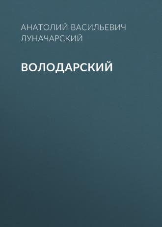 Аудиокнига Володарский
