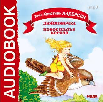Аудиокнига Сказки