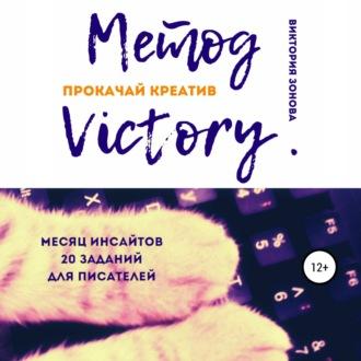 Аудиокнига Метод Victory. Прокачай креатив