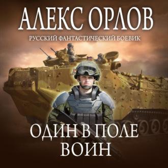 Аудиокнига Один в поле воин