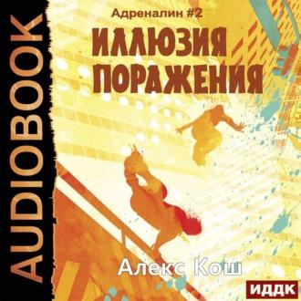 Аудиокнига Иллюзия Поражения. Книга 2