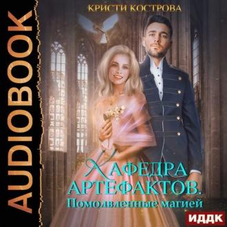 Аудиокнига Помолвленные магией