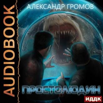 Аудиокнига Простолюдин