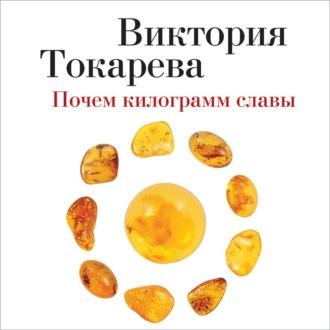 Аудиокнига Почем килограмм славы (сборник)