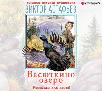 Аудиокнига Васюткино озеро. Рассказы для детей