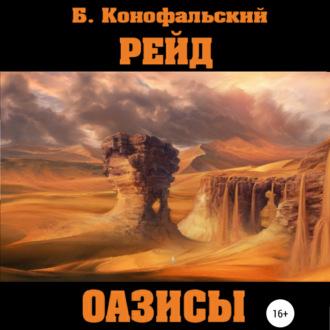 Аудиокнига Рейд. Оазисы