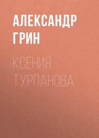 Аудиокнига Ксения Турпанова