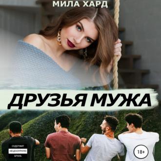 Аудиокнига Друзья мужа