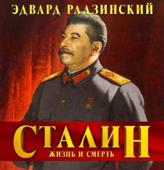 Аудиокнига Сталин. Жизнь и смерть
