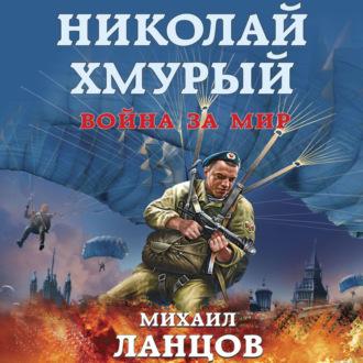 Аудиокнига Николай Хмурый. Война за мир