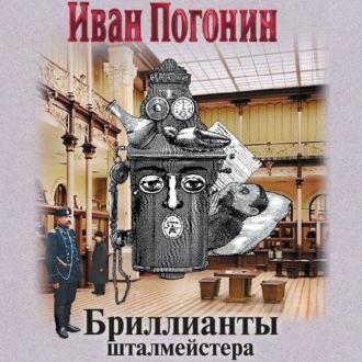 Аудиокнига Бриллианты шталмейстера