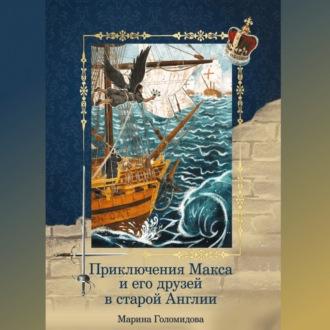 Аудиокнига Приключения Макса иего друзей встарой Англии