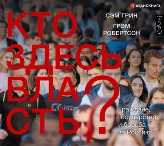 Аудиокнига Кто здесь власть? Граждане, государство и борьба за Россию