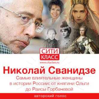 Аудиокнига Самые влиятельные женщины в истории России: от княгини Ольги до Раисы Горбачевой
