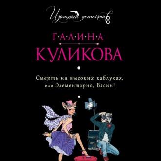 Аудиокнига Смерть на высоких каблуках, или Элементарно, Васин! (сборник)