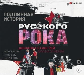 Аудиокнига Подлинная история руccкого рока