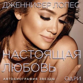 Аудиокнига Настоящая любовь. Автобиография звезды