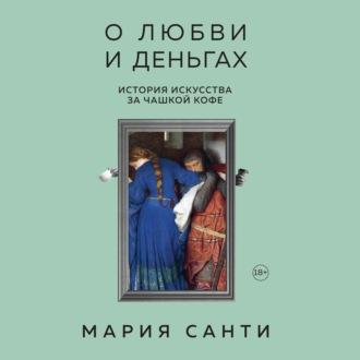 Аудиокнига О любви и деньгах. История искусства за чашкой кофе