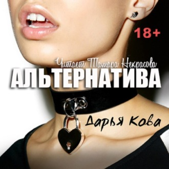 Аудиокнига Альтернатива