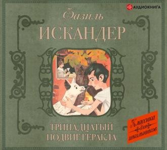 Аудиокнига Тринадцатый подвиг Геракла. Рассказы о Чике (сборник)