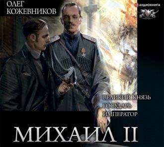 Аудиокнига Михаил II (сборник)