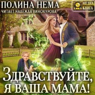 Аудиокнига Здравствуйте, я ваша мама!