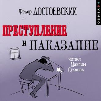 Аудиокнига Преступление и наказание (в исполнении Максима Суханова)