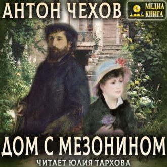Аудиокнига Дом с мезонином