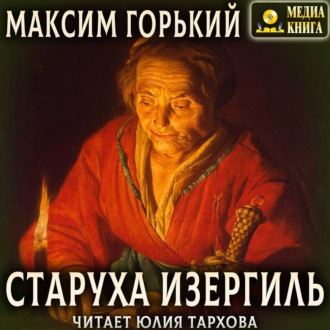 Аудиокнига Старуха Изергиль