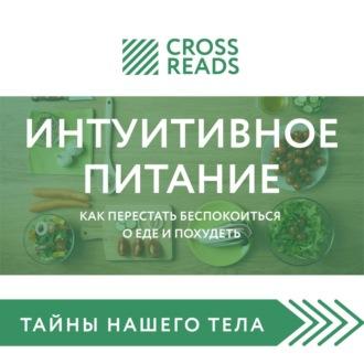 Аудиокнига Обзор на книгу Светланы Бронниковой «Интуитивное питание. Как перестать беспокоиться о еде и похудеть»