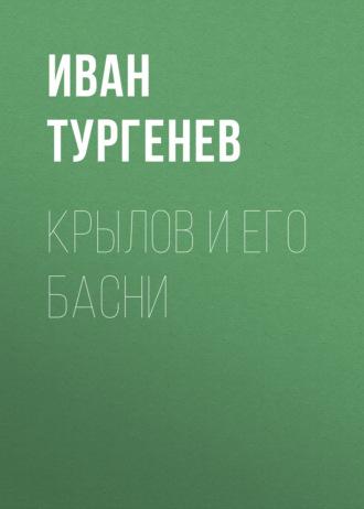 Аудиокнига Крылов и его басни