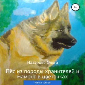 Аудиокнига Пёс из породы хранителей и мамонт в цветочках. Книга третья