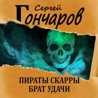 Аудиокнига Пираты Скарры. Брат Удачи