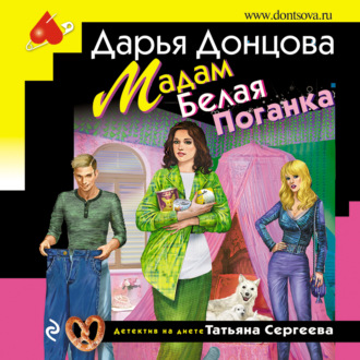 Аудиокнига Мадам Белая Поганка