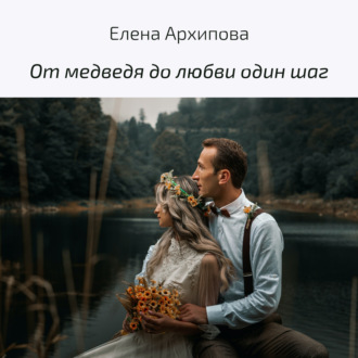 Аудиокнига От медведя до любви один шаг