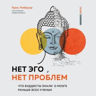 Аудиокнига Нет Эго, нет проблем. Что буддисты знали о мозге раньше всех ученых