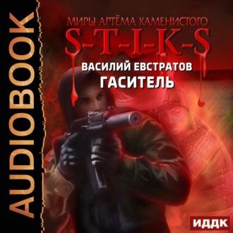 Аудиокнига S-T-I-K-S. Гаситель