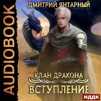 Аудиокнига Клан дракона. Книга 1. Вступление