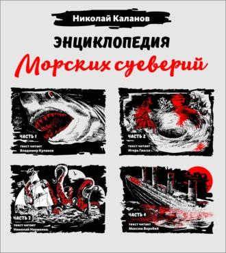 Аудиокнига Энциклопедия морских суеверий. Часть 1 – 4