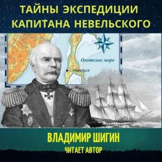 Аудиокнига Тайны экспедиции капитана Невельского