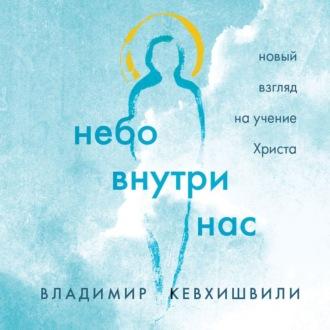 Аудиокнига Небо внутри нас. Новый взгляд на учение Христа
