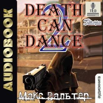 Аудиокнига Смерть может танцевать (книга 2)