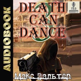 Аудиокнига Смерть может танцевать (книга 3)