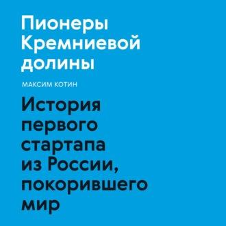 Аудиокнига Пионеры Кремниевой долины. История первого стартапа из России, покорившего мир