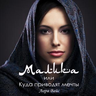 Аудиокнига Малика, или Куда приводят мечты