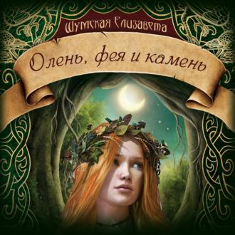 Аудиокнига Олень, фея и камень