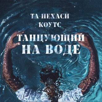 Аудиокнига Танцующий на воде